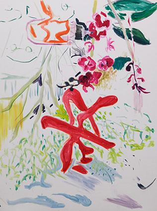 Emily Sundblad: Chinese Sign